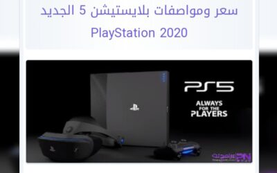 بلايستيشن 5 _ PlayStation5